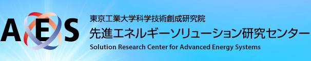 AES 東京工業大学ソリューション研究機構 先進エネルギー国際研究センター   Advanced Energy System for Sustainability