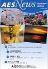 Annual Digest (日本語版), <br>Spring 2015-Winter 2016