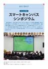 第1回大学連携スマートキャンパス<br>シンポジウム開催報告