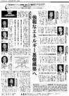 AES 3周年記念シンポジウム開催報告